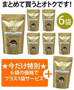 インスタント コーヒー フリーズ サービス coffeebreak