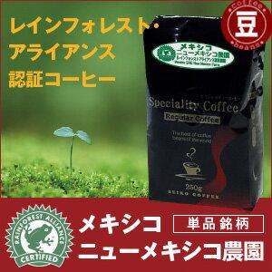 今話題の高品質で環境にやさしいコーヒー♪【レインフォレスト・アライアンス認証コーヒー】メ...