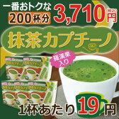 スティック 抹茶カプチーノ200本【インスタントコーヒースティック 】【海外配送可】