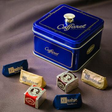 【Caffarel カファレル】 ベル・ブルー チョコレート  チョコレート、イタリア、トリノ、カファレル、イタリア、老舗、プランドチョコ、ジャンドゥーヤ