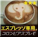 ■送料無料■【エスプレッソ用】コロンビア・スプレモ生豆時500g
