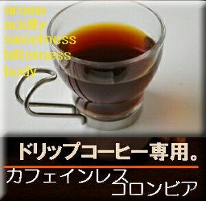 焙煎したてのコーヒー豆です。高品位のストレートコーヒーをお楽しみください。■送料無料■ ...