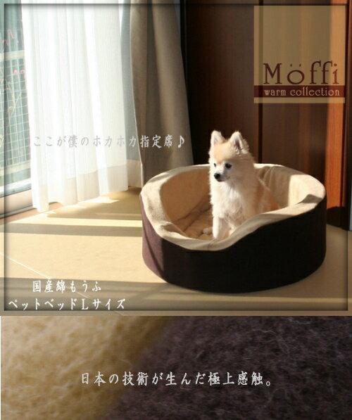 【送料無料】 こだわりの高級仕上げ国産 綿毛布 【Moffi】モフィ ラウンドベッド カドラーLサイズ は便利なカバー脱着式!【ペットベッド・犬・猫】