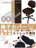 """国産椅子カバーはスパンゴム仕様でかぶせるだけの簡単脱着式!""""こんなアイテム探してたっ♪""""【日本製椅子カバーいすカバーチェアーカバー業務用カバー座面フィットパソコンオフィスチェアー綿オックスストレッチ】"""