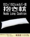 抱き枕 ヌード ロングクッション 中材 ( 50x150cm...