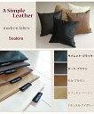 """A Simple Leather"" カバーリング式♪  背当クッション 【Modern Fabric】発送当日わた入れ加工!【合皮レザー/フェイクレザー/日本製】"