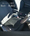 低反発馬蹄クッションメッシュはストッパー付き固定型仕様でズレ防止。【シートクッション/カークッション/カー用品/内装パーツ/車用/低反発クッション/カーアクセサリー】