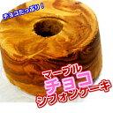 マーブルチョコシフォンケーキ 【バースデー】 【無添加】 【...