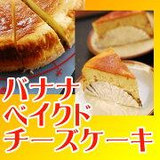 バナナベイクドチーズケーキ バースデー ポイント