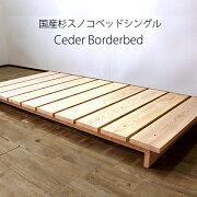【国産】【職人が作るベッド】すのこベッドローベッドシングルスノコベッドヘッドレス並べる日本製スノコベットロータイプシングルベッド無垢木製天然木すのこベッド国産杉ボーダーベッド