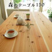 【送料無料】【国産】【無垢】ダイニングテーブルカフェテーブルカウンターテーブル学習机デスク幅150cm天然木木製ナチュラルカントリー北欧国産杉で作った森のダイニングテーブル150日本製