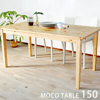 【送料無料】【国産】【無垢】パイン材ダイニングテーブルかわいい天然木のテーブルカフェテーブルデスク幅150cm木製ナチュラルカントリー北欧mocoテーブル1500日本製