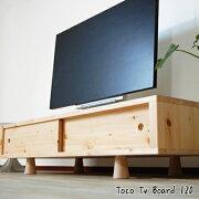 かわいい国産テレビ台。tocotv120日本製