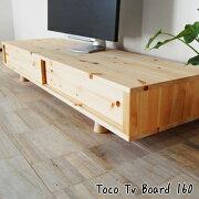 かわいい国産テレビ台。tocotv160日本製