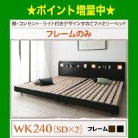 棚・コンセント・ライト付きデザインすのこベッド_ALUTERIA_アルテリア_フレームのみ_ワイドK240(セミダブル×2)