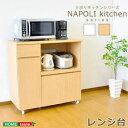 ★ポイントUp7倍★ナポリキッチンシリーズ レンジワゴン【9090RW...