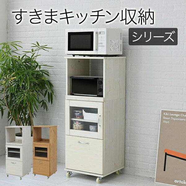 キッチン収納, 食器棚・キッチンボード Up45 45 H120 18