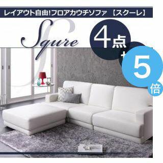 ●ポイント5倍●レイアウト自由!フロアカウチソファ「SQURE」スクーレ 4点セット [00]:家具・インテリア雑貨 カグール