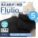 ★ポイントUp5倍★東洋紡素材使用 洗える防ダニ布団 ベッド用 Flu...