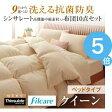●ポイント5倍●9色から選べる! 洗える抗菌防臭 シンサレート高機能中綿素材入り布団 8点セット ベッドタイプ クイーン [00]