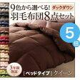 ●ポイント5倍●9色から選べる!羽毛布団 ダックタイプ 8点セット ベッドタイプ クイーン [00]