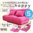 ●ポイント5倍●コンパクトフロアリクライニングソファベッド 【happy】ハッピー 幅90cm[4D][00]