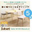 ●ポイント5倍●やさしい色合いの北欧スタイル ソファベンチ ダイニング Peony ピアニー 3点セット(テーブル+ベンチ2脚) W140[L][00]