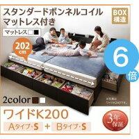 連結ファミリー収納ベッド