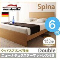 高級ドイツブランド【sembella】センべラ【Spina】スピナ(ウッドスプリング仕様)【ニューナチュラスターマットレス】ダブル【】