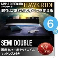 モダンライト・コンセント付きフロアベッド【Hawk_ride】ホークライド【国産ポケットコイルマットレス付き】セミダブル