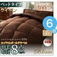 ●ポイント6倍●日本製ウクライナ産グースダウン93% ロイヤルゴールドラベル羽毛布団8点セット 【Bloom】ブルーム ベッドタイプ クイーン [00]