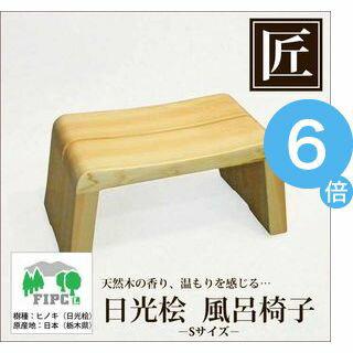●ポイント6倍●高級日光桧 匠の風呂椅子(癒し)(Sサイズ)【代引不可】 [01]