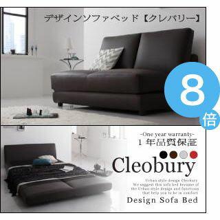 ●ポイント8倍●デザインソファベッド【Cleobury】クレバリー W120 [00]