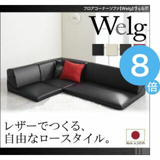 ●ポイント8倍●フロアコーナーソファ【Welg】ヴェルグ[4D][00]