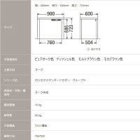 カリモク・デスク・ST3077MH・ST3077MK・ST3077MS・ST3077ME