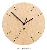 アンブラスティッチシンプルクロック壁掛け時計