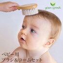 ベビーヘアブラシベビー用赤ちゃんヘアブラシくしコームグリーンスプラウトブラシ&コームgreensprouts