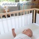 ベビーベッドガードサイドガード空気循環可能ベッドガードエアーラップAirwrapウィーゴアミーゴ