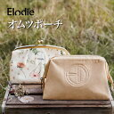 Elodie エロディ【日本総代理店】おむつポーチ ポーチ トラベルポーチ インナーポーチ オシャレ 北欧 ベビー 旅行ポーチ 出産祝い 誕生日 プレゼント ギフト Elodie Details エロディーディテール Zip&Go
