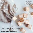 つみき積み木木製おもちゃ1歳木製玩具アルファベットブロックoohnooAlphabetblocksオーノー