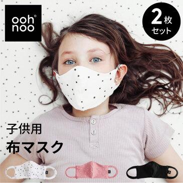 マスク 子供用 2枚セット 洗える 子どもマスク 布 子供用マスク キッズマスク 小さめ 立体型 布マスク ホワイト ピンク ブラック 繰り返し使える 在庫あり ooh noo Cotton Face Mask