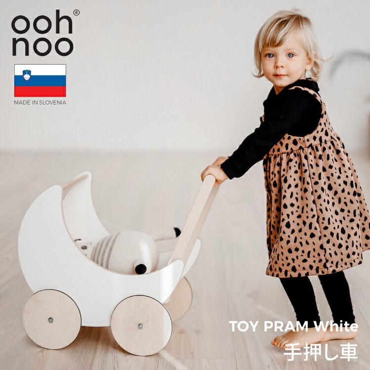 ooh noo【日本総代理店】 オーノー 手押し車 赤ちゃん 木製 おもちゃ 一歳 誕生日プレゼント トイプラム 白 木のおもちゃ おしゃれ 月形 おもちゃ入れ 北欧 インテリア 玩具 ギフト ニューボーンフォトToy Pram