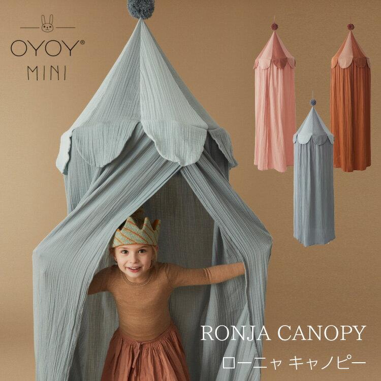 ベビー用寝具・ベッド, ベビーベッド用蚊帳・キャノピー  OYOY mini Ronja Canopy