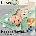フード付き バスタオル ベビー バスタオル バスポンチョ 大判 赤ちゃん タオル お風呂上がり フード付きバスタオル 湯上り 男の子 女の子 出産祝い トリキシー trixie Hooded Towel