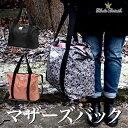 マザーズバッグ マザーバッグ 大容量 軽量 シンプル おしゃれ 大きめ 出産祝い トートバッグ バッグ Elodie Details Diaper Bags
