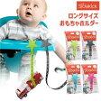おもちゃホルダー ストラップ ベビーカー用/ハイチェア用/おもちゃ落下防止グッズ トイストラップ 多機能ストラップ ベビー 赤ちゃん用 リルサイドキック Lil' Side Kick オモチャホルダー