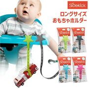 クーポン おもちゃ ホルダー ベビーカー トイストラップ 赤ちゃん リルサイドキック オモチャ