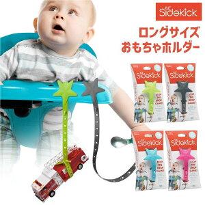 おもちゃ ホルダー ベビーカー トイストラップ 赤ちゃん リルサイドキック オモチャ
