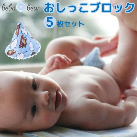 ビバビーン おしっこブロック ピーピーティピー 5枚セット出産祝い beba bean pee pee Teepee