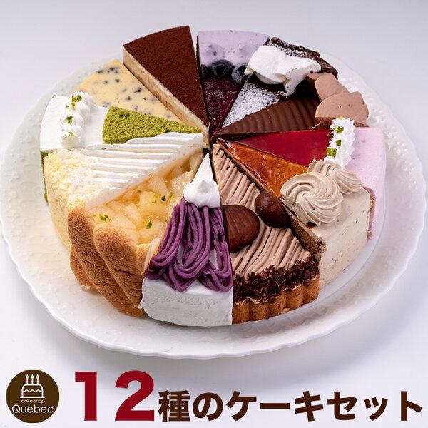 12種類の味が楽しめる 誕生日ケーキバースデーケーキ12種のケーキセット7号21.0cmカット済み(※一部地域除く)